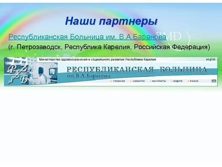 Наши партнеры Республиканская Больница им. В. А. Баранова (г. Петрозаводск, Республика Карелия, Российская Федерация)