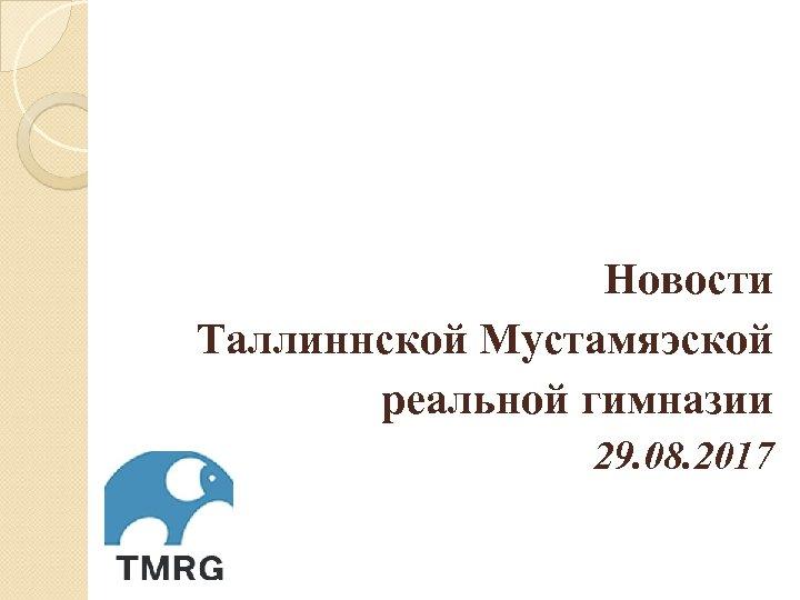 Новости Таллиннской Мустамяэской реальной гимназии 29. 08. 2017
