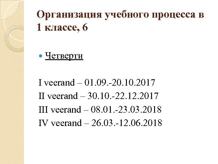 Организация учебного процесса в 1 классе, 6 Четверти I veerand – 01. 09. -20.