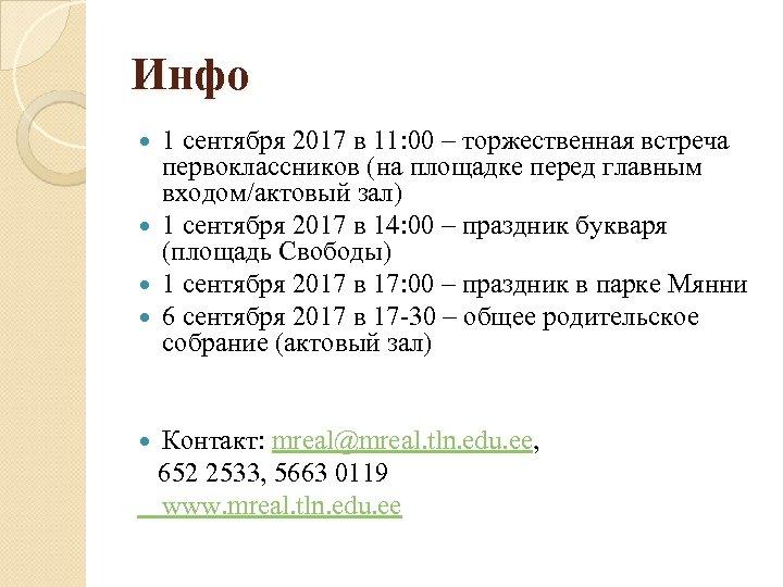 Инфо 1 сентября 2017 в 11: 00 – торжественная встреча первоклассников (на площадке перед