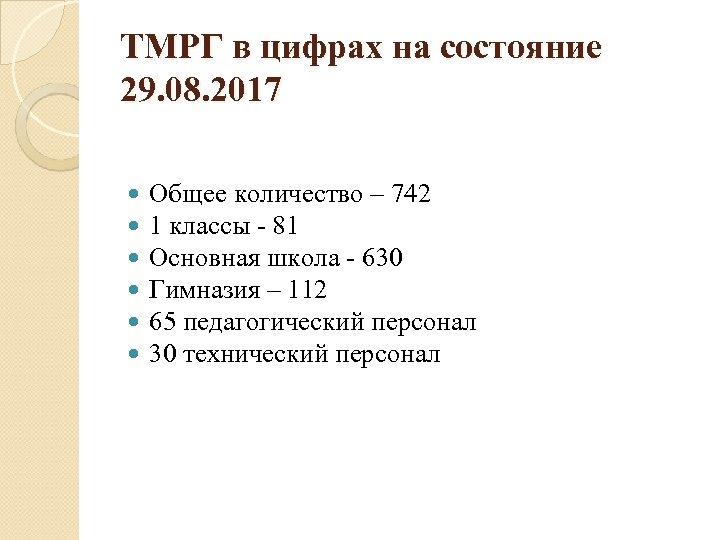 ТМРГ в цифрах на состояние 29. 08. 2017 Общее количество – 742 1 классы
