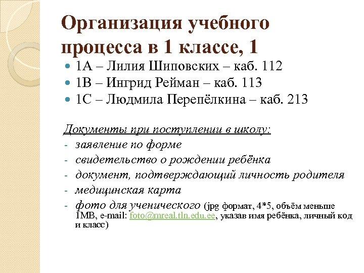 Организация учебного процесса в 1 классе, 1 1 А – Лилия Шиповских – каб.