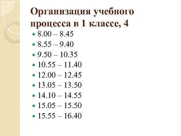 Организация учебного процесса в 1 классе, 4 8. 00 – 8. 45 8. 55