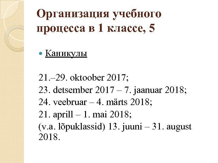 Организация учебного процесса в 1 классе, 5 Каникулы 21. – 29. oktoober 2017; 23.