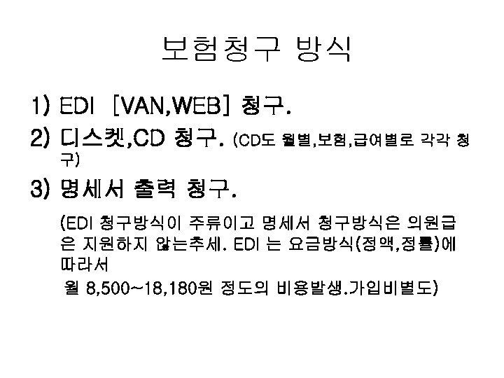 보험청구 방식 1) EDI [VAN, WEB] 청구. 2) 디스켓, CD 청구. (CD도 월별, 보험,