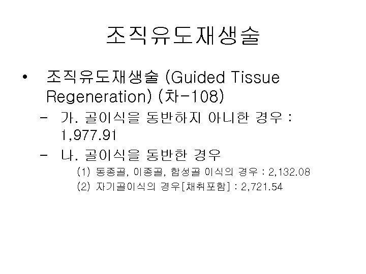 조직유도재생술 • 조직유도재생술 (Guided Tissue Regeneration) (차-108) – 가. 골이식을 동반하지 아니한 경우 :