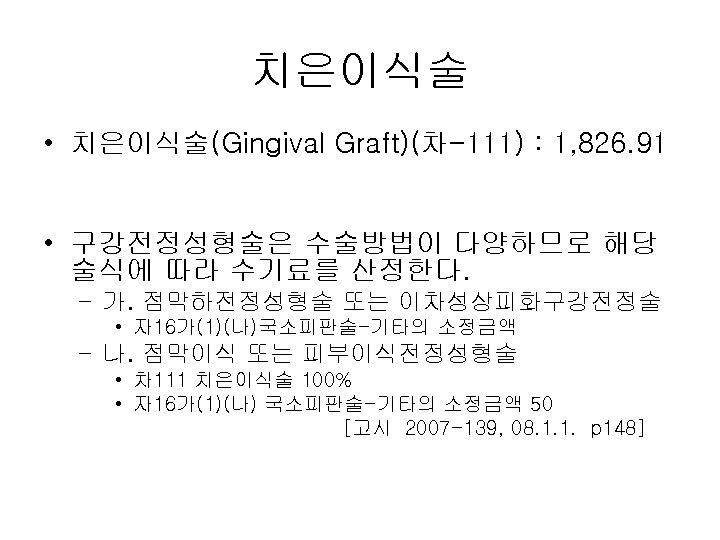 치은이식술 • 치은이식술(Gingival Graft)(차-111) : 1, 826. 91 • 구강전정성형술은 수술방법이 다양하므로 해당 술식에