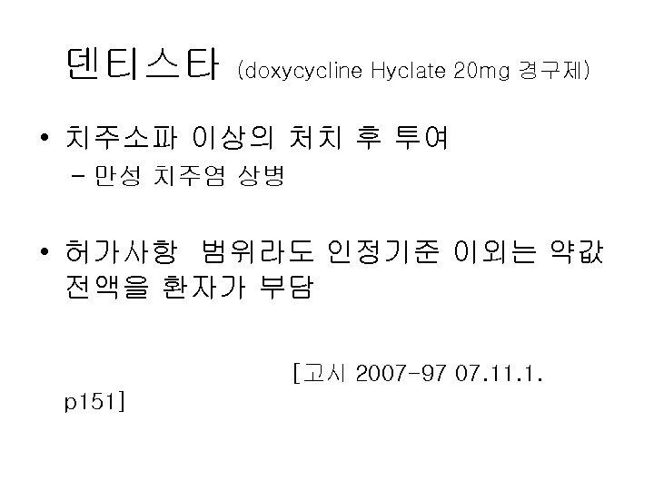 덴티스타 (doxycycline Hyclate 20 mg 경구제) • 치주소파 이상의 처치 후 투여 – 만성