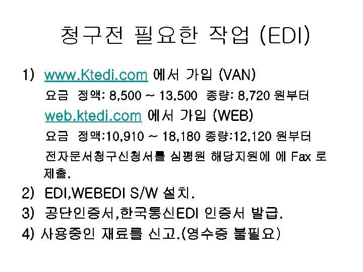 청구전 필요한 작업 (EDI) 1) www. Ktedi. com 에서 가입 (VAN) 요금 정액: 8,