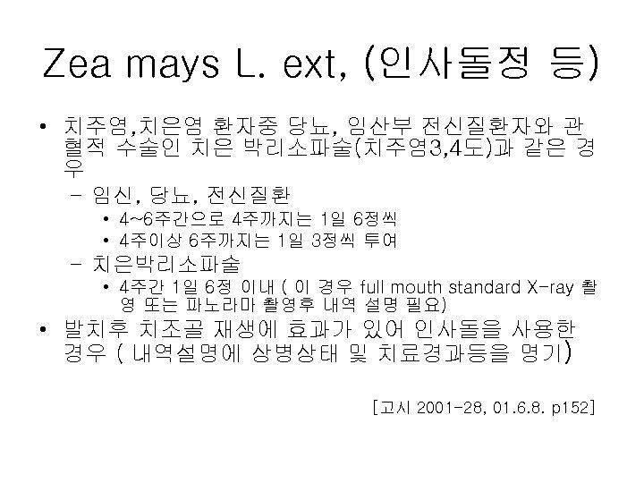 Zea mays L. ext, (인사돌정 등) • 치주염, 치은염 환자중 당뇨, 임산부 전신질환자와 관