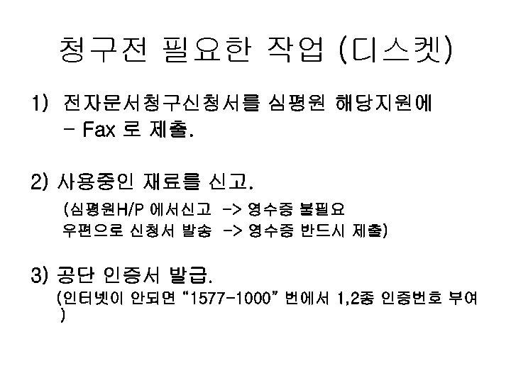 청구전 필요한 작업 (디스켓) 1) 전자문서청구신청서를 심평원 해당지원에 - Fax 로 제출. 2) 사용중인