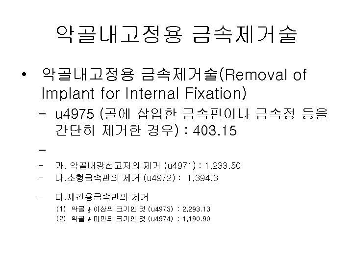 악골내고정용 금속제거술 • 악골내고정용 금속제거술(Removal of Implant for Internal Fixation) – u 4975 (골에