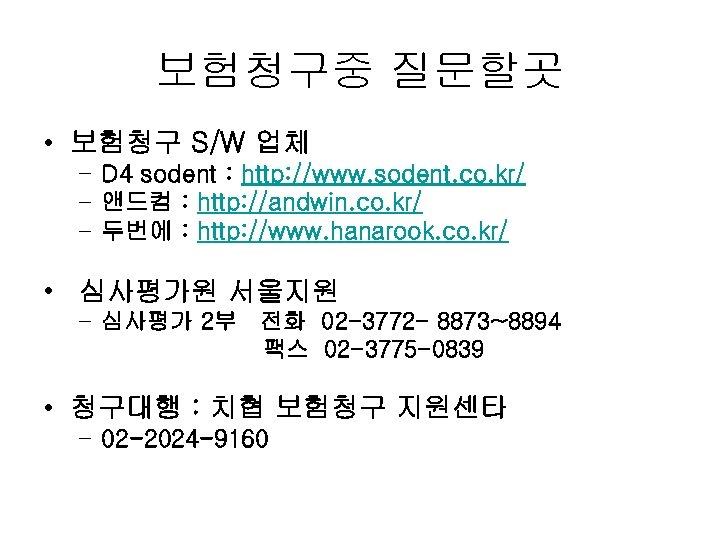 보험청구중 질문할곳 • 보험청구 S/W 업체 – D 4 sodent : http: //www. sodent.