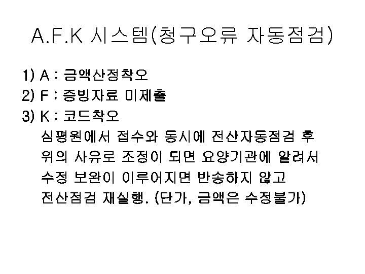 A. F. K 시스템(청구오류 자동점검) 1) A : 금액산정착오 2) F : 증빙자료 미제출