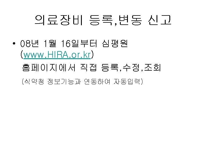 의료장비 등록, 변동 신고 • 08년 1월 16일부터 심평원 (www. HIRA. or. kr) 홈페이지에서
