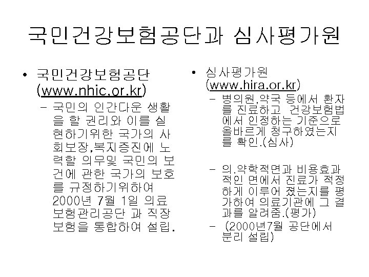 국민건강보험공단과 심사평가원 • 국민건강보험공단 (www. nhic, or. kr) – 국민의 인간다운 생활 을 할