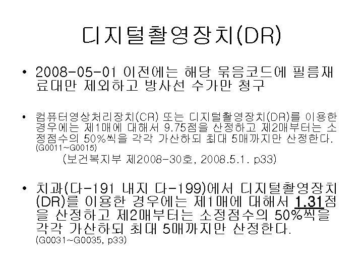 디지털촬영장치(DR) • 2008 -05 -01 이전에는 해당 묶음코드에 필름재 료대만 제외하고 방사선 수가만 청구