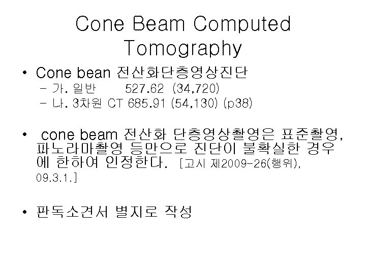Cone Beam Computed Tomography • Cone bean 전산화단층영상진단 – 가. 일반 527. 62 (34,