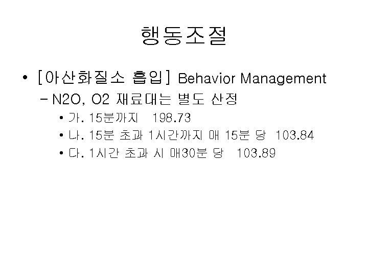 행동조절 • [아산화질소 흡입] Behavior Management – N 2 O, O 2 재료대는 별도