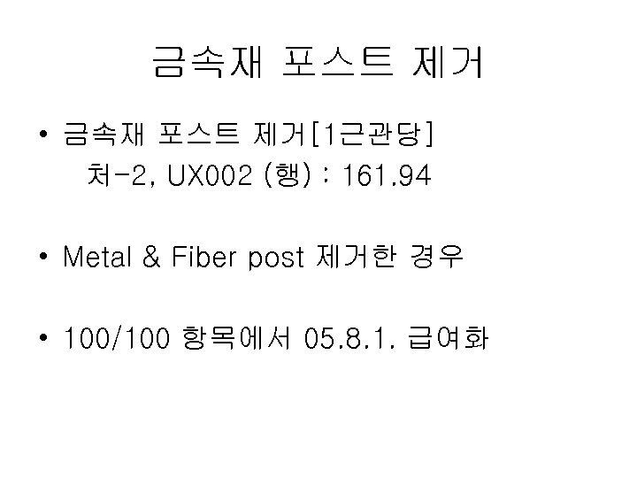 금속재 포스트 제거 • 금속재 포스트 제거[1근관당] 처-2, UX 002 (행) : 161. 94