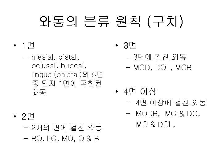 와동의 분류 원칙 (구치) • 1면 – mesial, distal, oclusal. buccal, lingual(palatal)의 5면 중