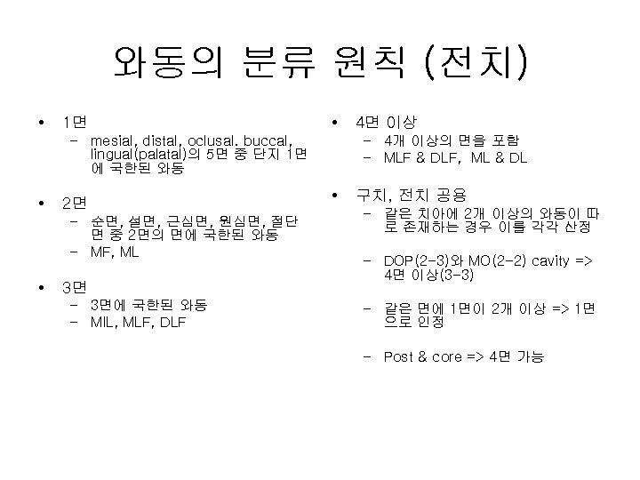 와동의 분류 원칙 (전치) • 1면 • – mesial, distal, oclusal. buccal, lingual(palatal)의 5면