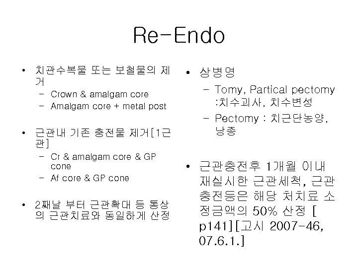 Re-Endo • 치관수복물 또는 보철물의 제 거 – Crown & amalgam core – Amalgam