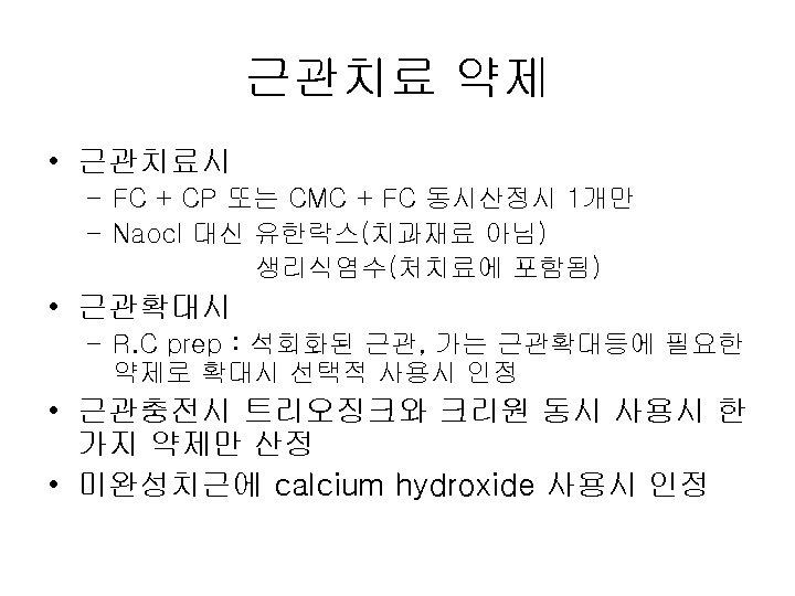 근관치료 약제 • 근관치료시 – FC + CP 또는 CMC + FC 동시산정시 1개만