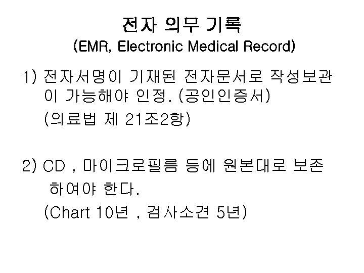 전자 의무 기록 (EMR, Electronic Medical Record) 1) 전자서명이 기재된 전자문서로 작성보관 이 가능해야