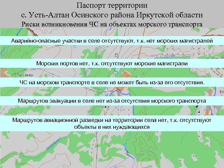 Паспорт территории с. Усть-Алтан Осинского района Иркутской области Риски возникновения ЧС на объектах морского
