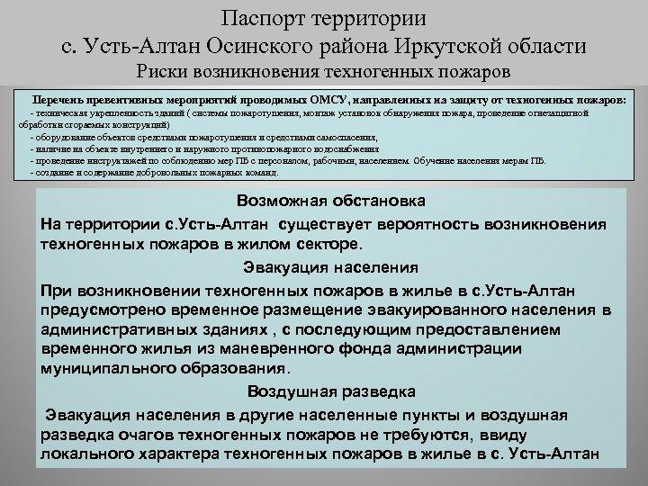 Паспорт территории с. Усть-Алтан Осинского района Иркутской области Риски возникновения техногенных пожаров Перечень превентивных