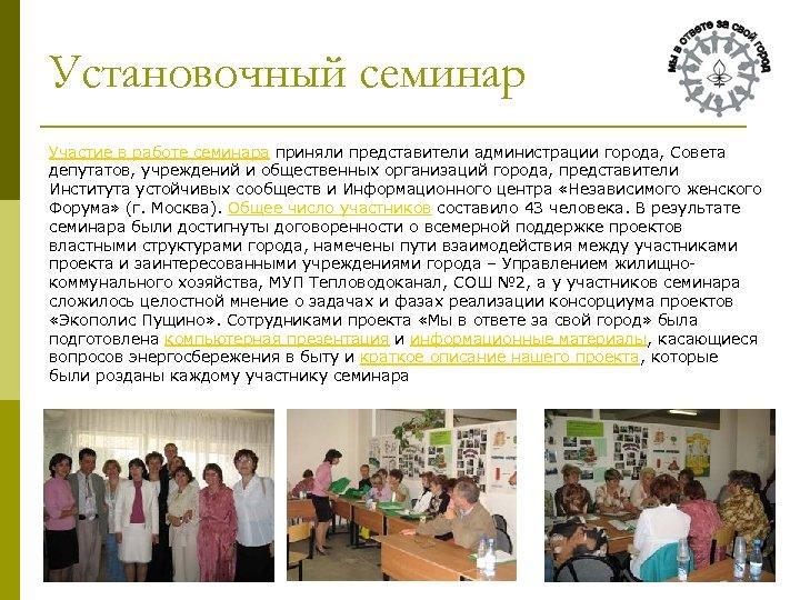 Установочный семинар Участие в работе семинара приняли представители администрации города, Совета депутатов, учреждений и