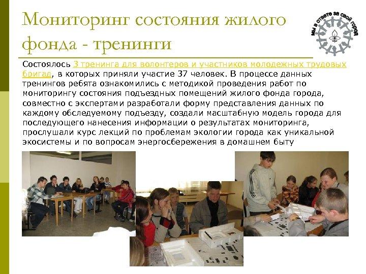 Мониторинг состояния жилого фонда - тренинги Состоялось 3 тренинга для волонтеров и участников молодежных