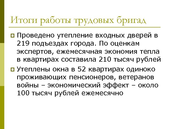 Итоги работы трудовых бригад Проведено утепление входных дверей в 219 подъездах города. По оценкам