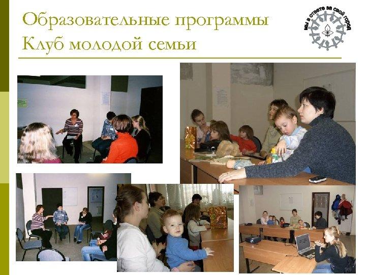 Образовательные программы Клуб молодой семьи