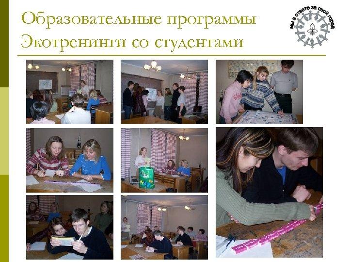 Образовательные программы Экотренинги со студентами
