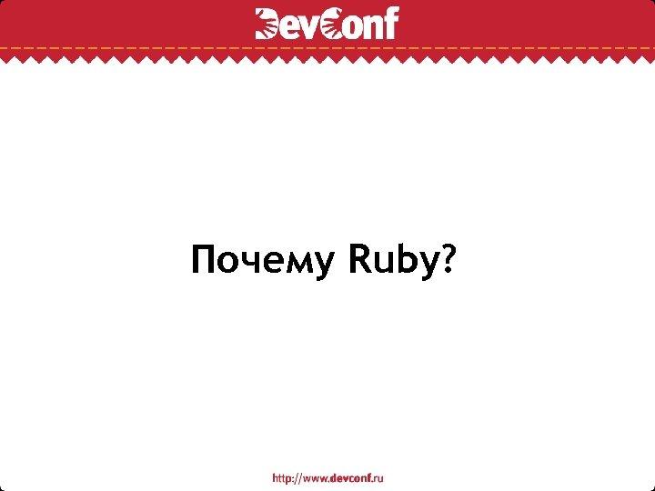 Почему Ruby?