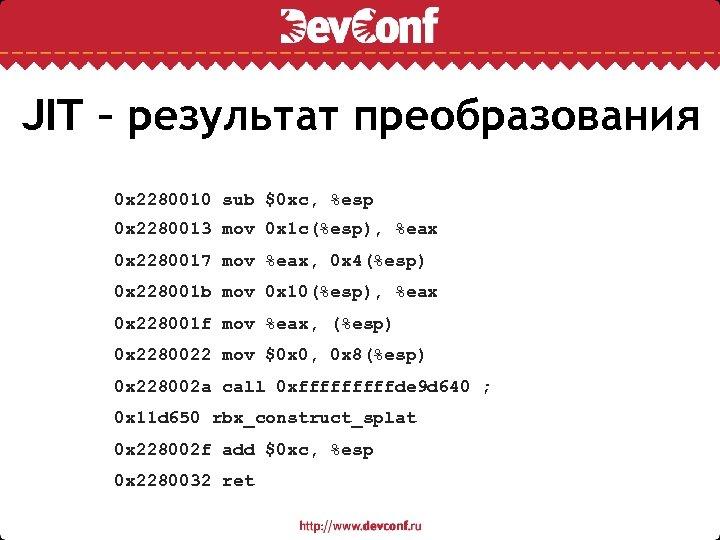 JIT – результат преобразования 0 x 2280010 sub $0 xc, %esp 0 x 2280013