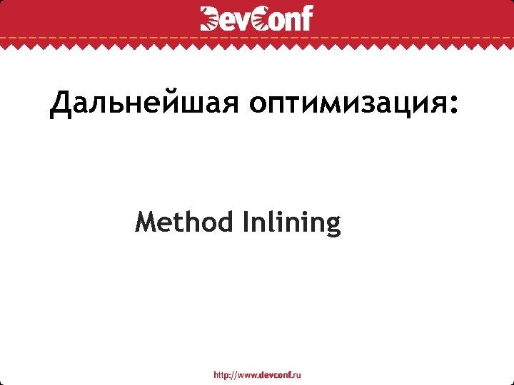 Дальнейшая оптимизация: Method Inlining