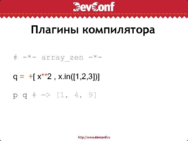 Плагины компилятора # -*- array_zen -*q = +[ x**2 , x. in([1, 2, 3])]