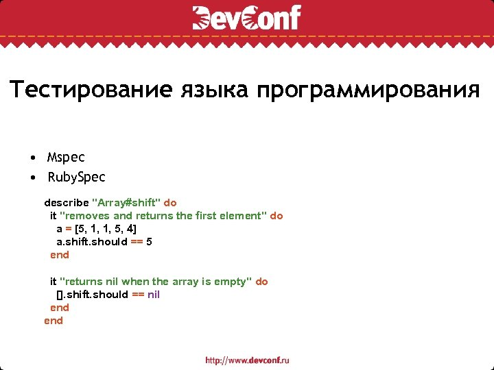 Тестирование языка программирования • Mspec • Ruby. Spec describe