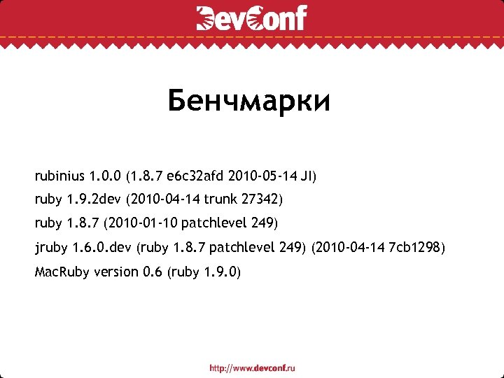 Бенчмарки rubinius 1. 0. 0 (1. 8. 7 e 6 c 32 afd 2010