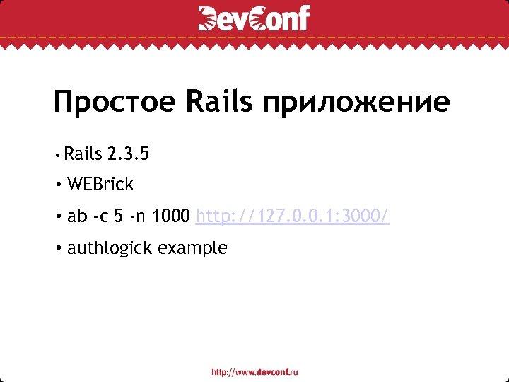 Простое Rails приложение • Rails 2. 3. 5 • WEBrick • ab -c 5