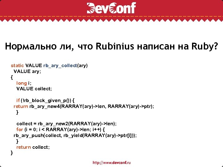 Нормально ли, что Rubinius написан на Ruby? static VALUE rb_ary_collect(ary) VALUE ary; { long