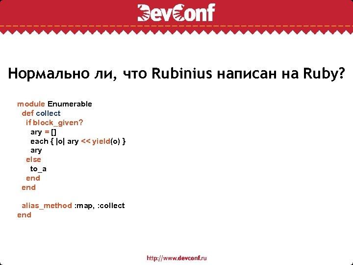 Нормально ли, что Rubinius написан на Ruby? module Enumerable def collect if block_given? ary