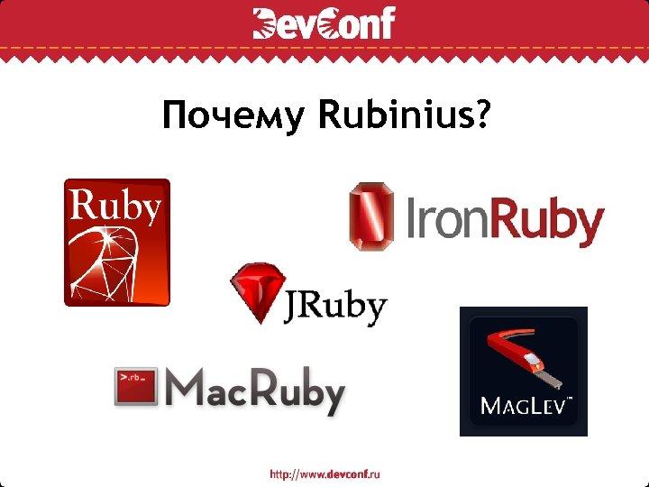 Почему Rubinius?
