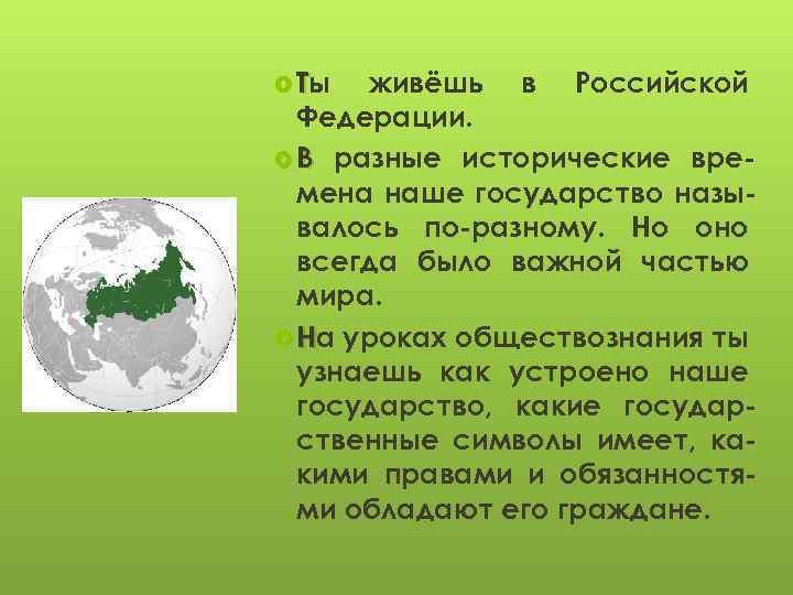Ты живёшь в Российской Федерации. В разные исторические времена наше государство называлось по-разному.