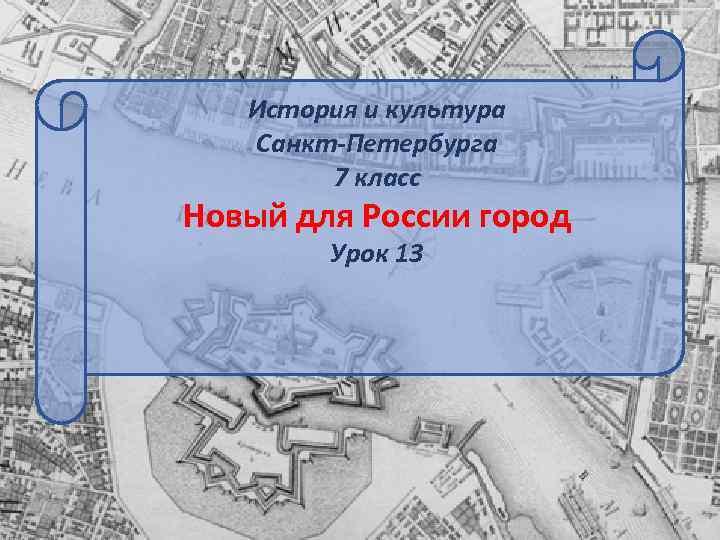 История и культура Санкт-Петербурга 7 класс Новый для России город Урок 13