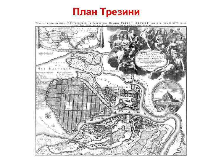 План Трезини