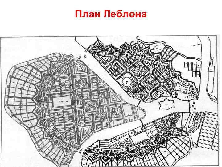 План Леблона
